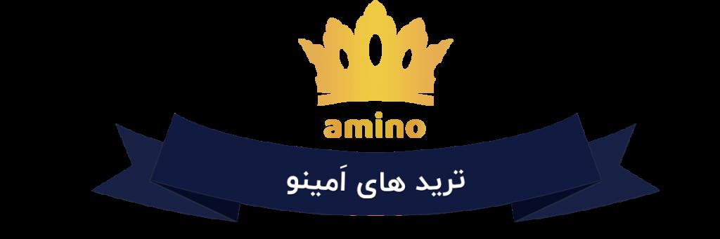 title amino 1024x341 - ویدیو های تریدهای امینو