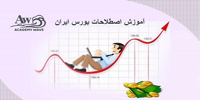 آموزش اصطلاحات بورس ایران