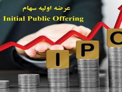 عرضه اولیه سهام(IPO) (Initial Public Offering)